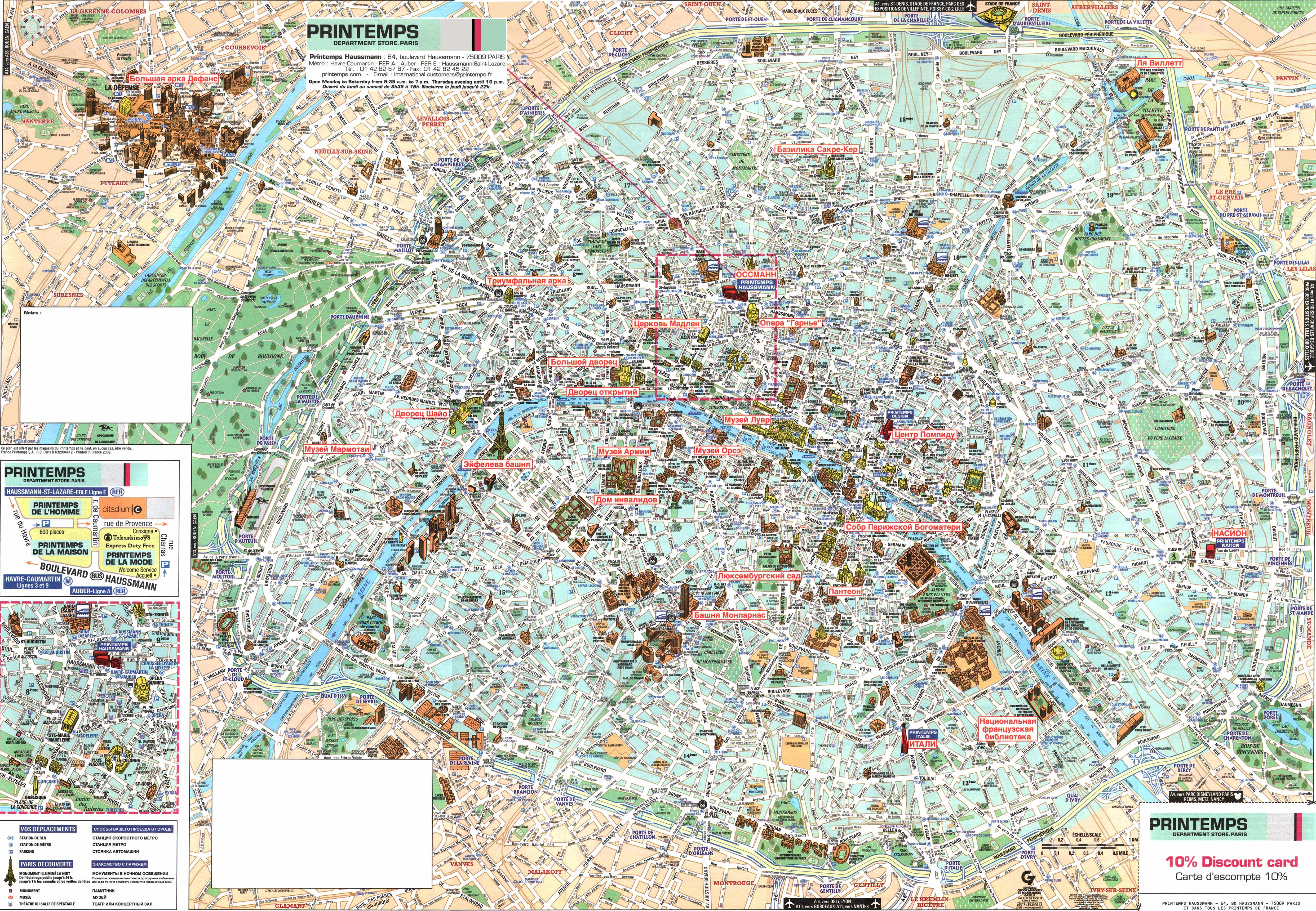 Карту парижа для печати