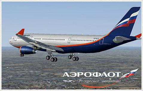 Билет на самолет до парижа на сайте аэрофлот купить билет до красноярска на самолет дешево