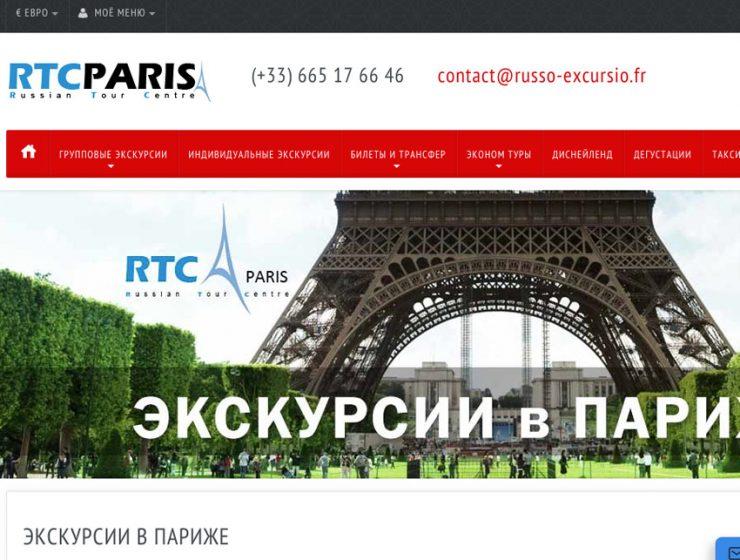 Групповые экскурсии по Парижу на русском